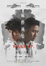 Poster Wake Up 2017