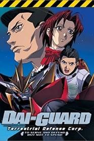 Poster Dai-Guard 2000