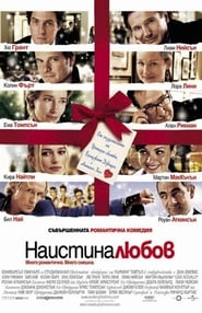 Наистина любов (2003)