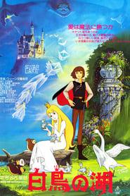Η λίμνη των κύκνων / Swan lake (1981) online μεταγλωττισμένο
