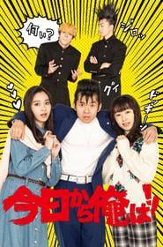 Kyou Kara Ore wa!! SP (2020)