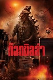 Godzilla ก็อดซิลล่า (2014)