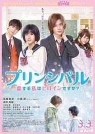 Principal - Koi Suru Watashi Wa Heroine Desu Ka? Live Action (2018)