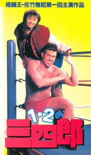 1・2の三四郎 1995