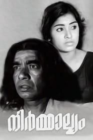 നിര്മ്മാല്യം (1973)