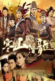 Ghost Dragon of Cold Mountain ตอนที่ 1-30 พากย์ไทย [จบ] | หน่วยมังกรลับพิทักษ์ยุทธภพ HD 1080p