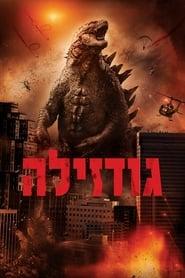 גודזילה לצפייה ישירה / Godzilla
