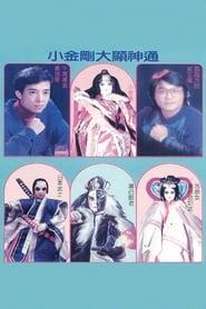 霹雳布袋戏 1988