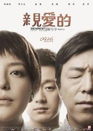 親愛的 (2014)