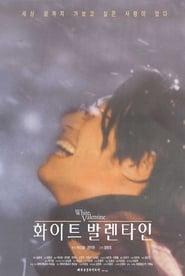 화이트 발렌타인 (1999)