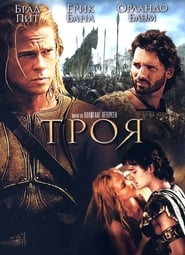 Троя / Troy