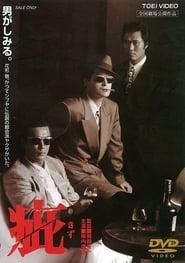 疵 1988
