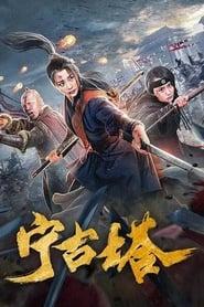 宁古塔 (2020)