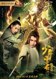 Young Li Bai: The Flower and the Moon (2020) poster