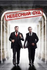 Небесный суд 2012