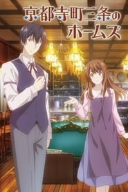 Kyoto Teramachi Sanjou no Holmes: Temporada 1