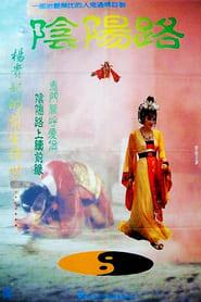 陰陽路 movie