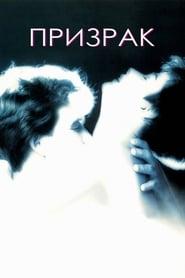 Призрак / Ghost (1990)