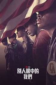 When They See Us-Azwaad Movie Database