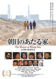 The House of Rising Sun