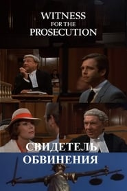 Witness for the Prosecution (1982)