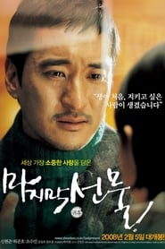 Последният подарък (2008)
