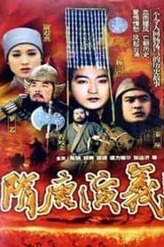 隋唐演义 1996