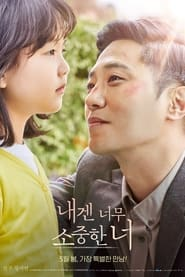 My Lovely Angel (2021) poster