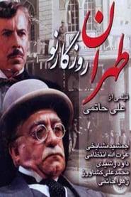 طهران روزگار نو 1999