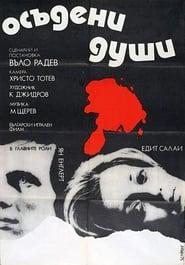 Осъдени души (1975)