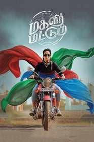 Magalir Mattum Full Movie Watch Online Free