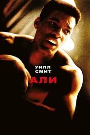 Alì (2001)