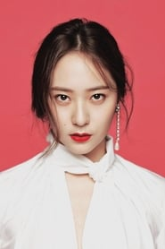 Photo de Krystal Jung Shon Ye-rim