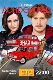 Лондонград – Сезон 1