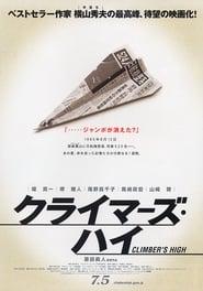 The Climbers High (2008)