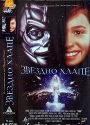 Звездно хлапе (1997)