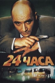 24 Hours (2000)