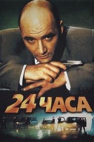 24 часа 2000