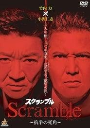 スクランブル ~抗争の死角 2012