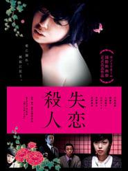 失恋殺人 2010