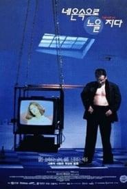 네온 속으로 노을지다 (1995)