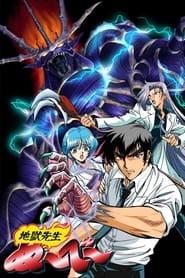 Hell Teacher Nube OVA 1998
