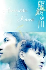 River of First Love