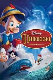 Смотреть Пиноккио