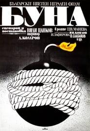 Буна 1975