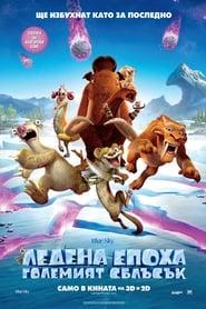 Ледена епоха: Големият сблъсък (2016)