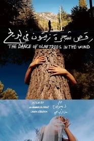 رقص شجرة الزيتون في الريح