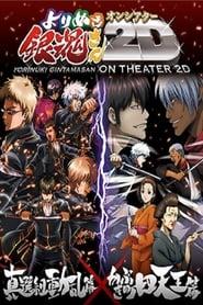 Gintama: Yorinuki Gintama-san on Theater 2D 2012