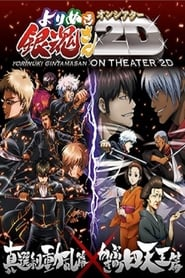 Poster Gintama: The Best of Gintama on Theater 2D 2012