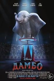 Дамбо - смотреть фильмы онлайн HD
